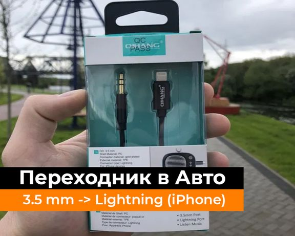 Переходник iPhone в авто Lightning to AUX 3.5 mm Айфон 7,8,X,XR,11Pro