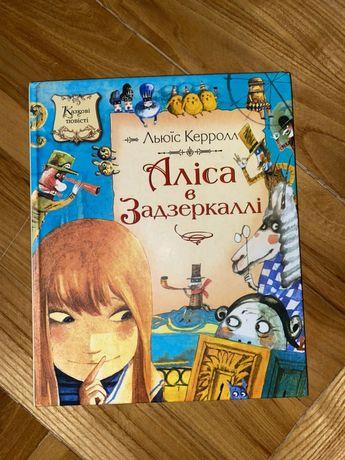 Книга. Книжка . Аліса в задзеркалі