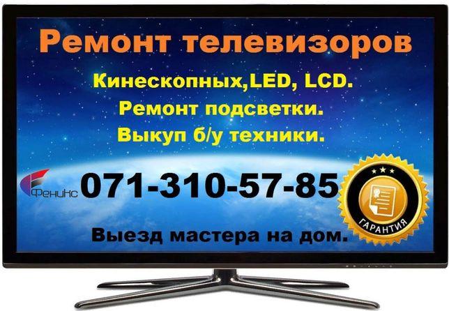 Ремонт телевизоров, LED, LCD, SMART. Донецк. Макеевка, Ясиноватая.