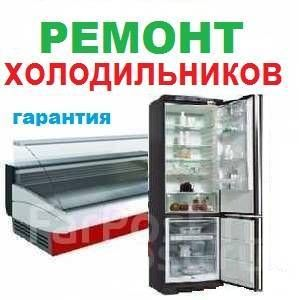 Ремонт Холодильников Морозильников Витрин