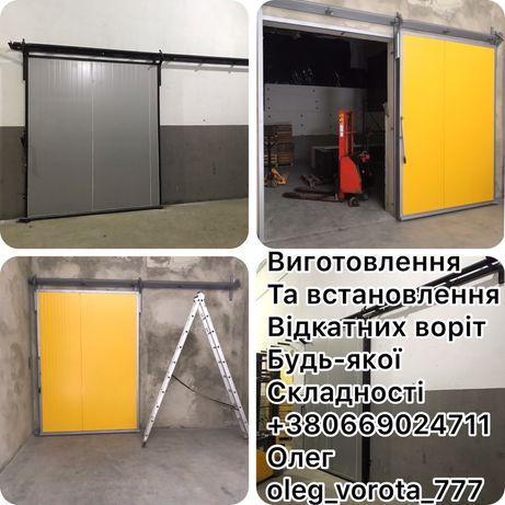 Відкатні ворота для холодильних камер