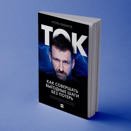 Книга ТОК Игорь Рыбаков бизнес как совершить выгодные шаги без потерь