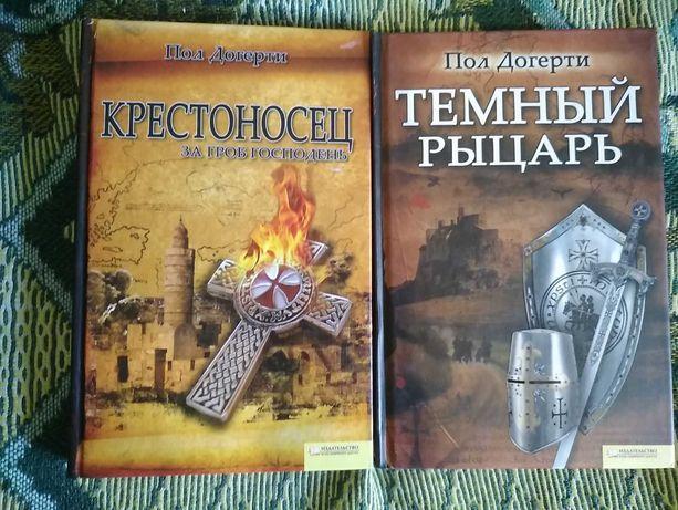 Продам книги Пола Догерти