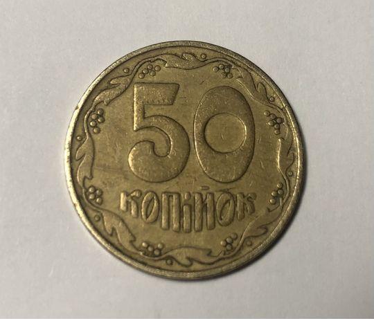 50 копеек 1992  2.2 Б.Ам