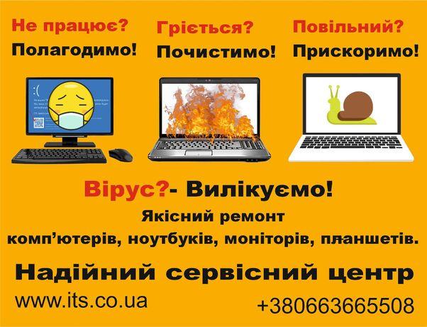 Продажа и ремонт компьютеров, ноутбуков, планшетов