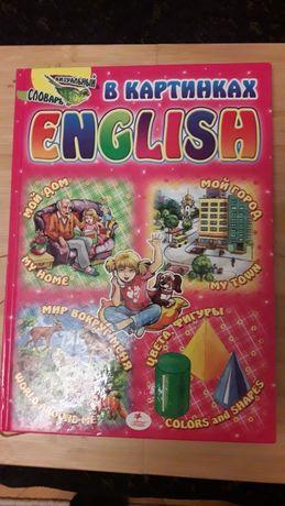 Визуальный словарь. English в картинках