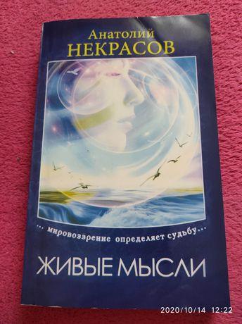 Книга Живые мысли, Некрасов А.