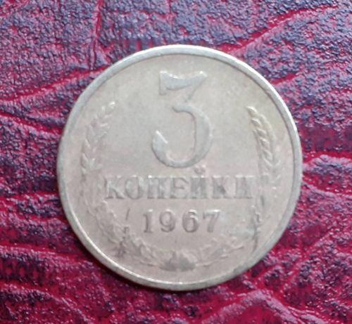 3 копейки СССР. 1967 год.