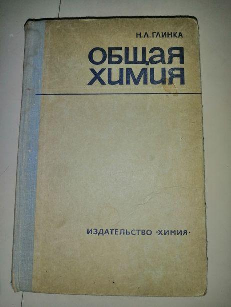 Общая химия Н. Л. Глинка.