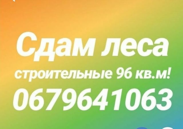 Аренда Лесов Рамных