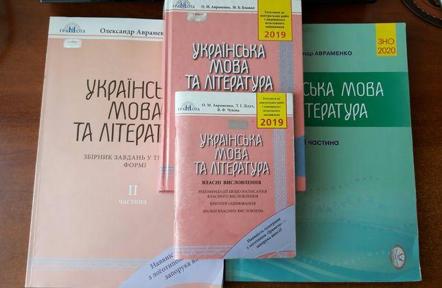 Книги до підготовки ЗНО з Української мови та літератури