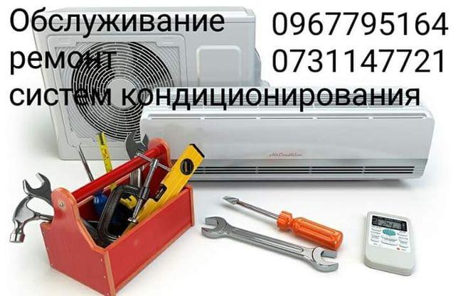 Ремонт, установка, обслуживание, кондиционера