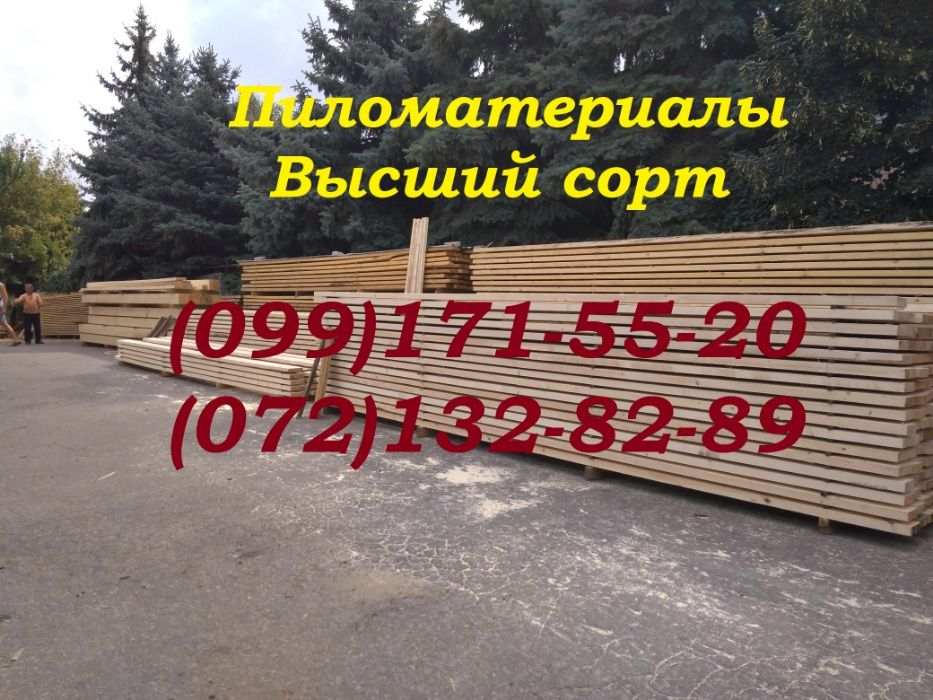 Доска, брус, балка, рейка. Вагонка, блокхаус, ОСБ-плита. Доставка Луганск - изображение 1
