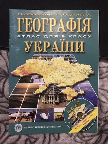 Атлас для 9 класу «Економічна і соціальна Географія України»
