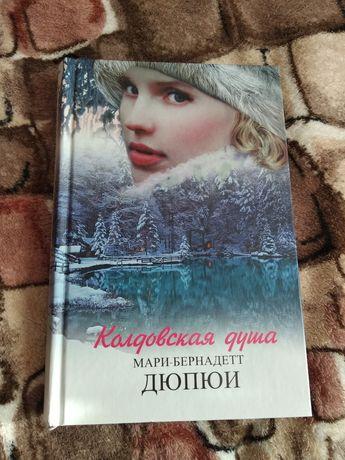 Продам книгу Колдовская душа Мари Бернадетт Дюпюи