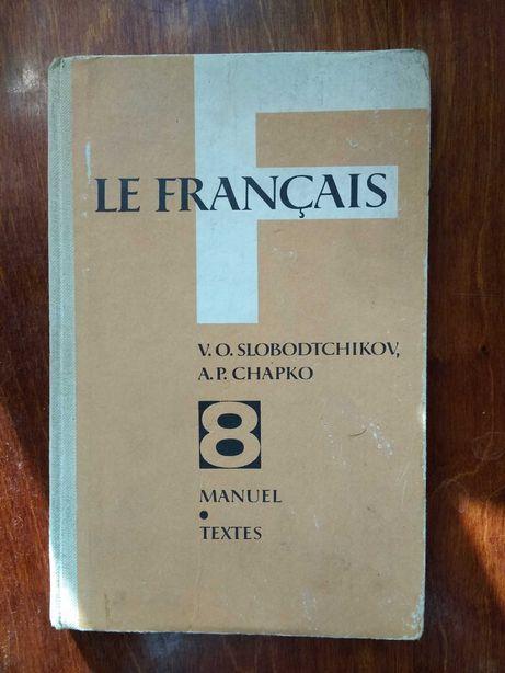 Підручник з французької мови для 8 класу