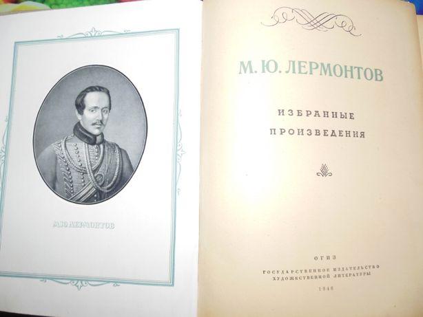 М Ю Лермонтов избранные произведения 1946 г.