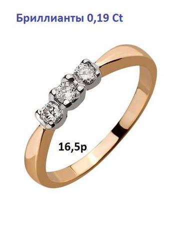 Кольцо бриллиант Помолвка обручальное Тройка діамант  золото 585 16,5р