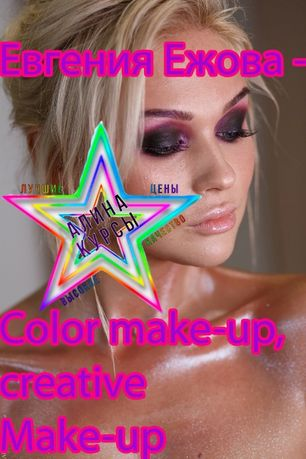 Евгения Ежова - Сolor make-up, creative Make - up