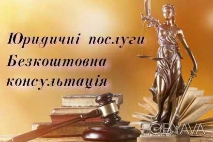 Адвокат Юрист!!!