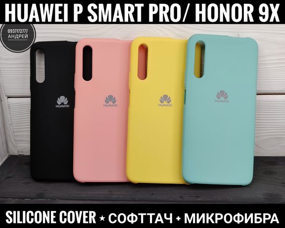 Чехол Silicone Cover Huawei P Smart Pro/ Honor 9X ⋆ Софттач