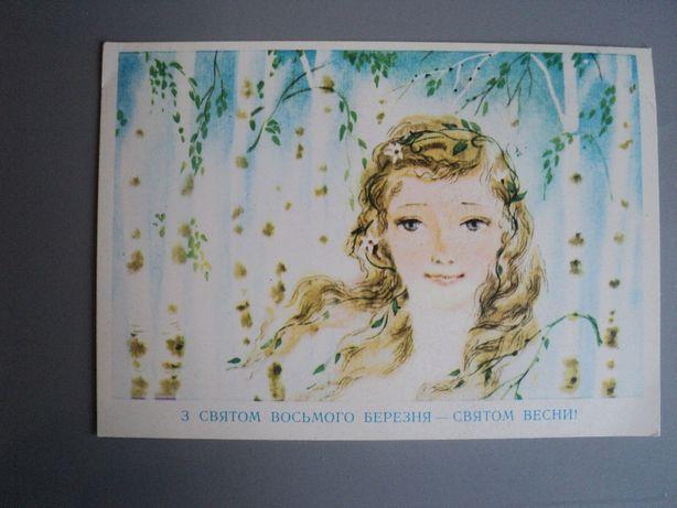 открытка СССР Васина 8 марта 1983