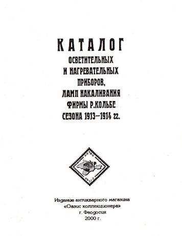 Каталог осветительных приборов фирмы Р.Кольбе 1913-1914гг