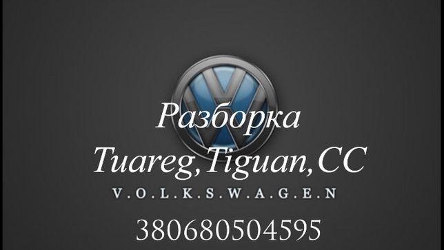 Разборка Volkswagen Tuareg'11-15  туарег капот,крылья,двери,оптика