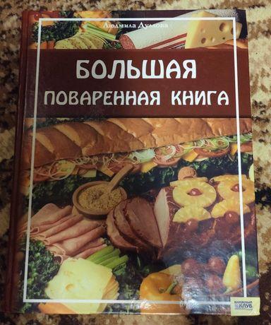 Книги Кулінарія, рецепти