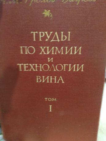 Книга по приготовлений вина