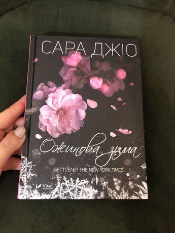 Книга Сара Джіо «Ожинова зима»