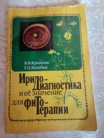 Книга Иридодиагностика и ее значение для фитотерапии. Кривенко, Потебн