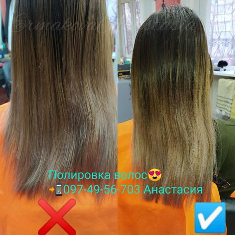 Полировка волос                       .