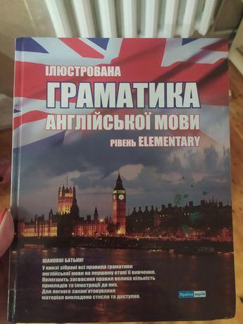 Продам книгу Грамматика английского языка