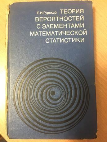 Теория вероятностей с элементами математической статистики Гурский