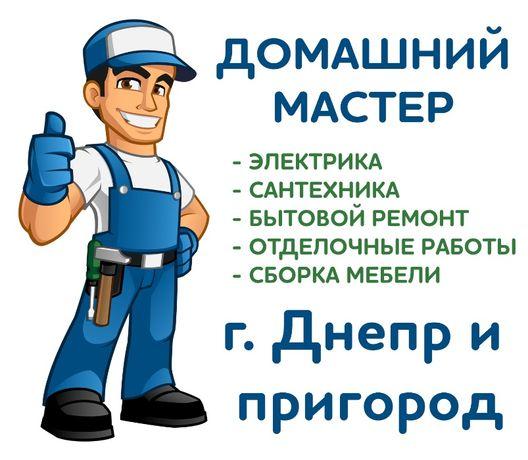 Услуги домашнего мастера, мелкий бытовой ремонт, электрик, сантехник