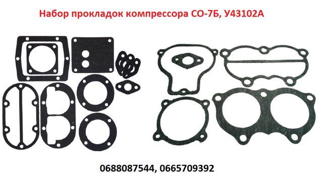 Набор прокладок (паранит) компрессора СО-7Б; У-43102А; запчасти