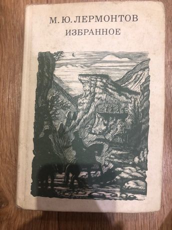 """М.Ю.Лермонтов """"Избранное"""""""