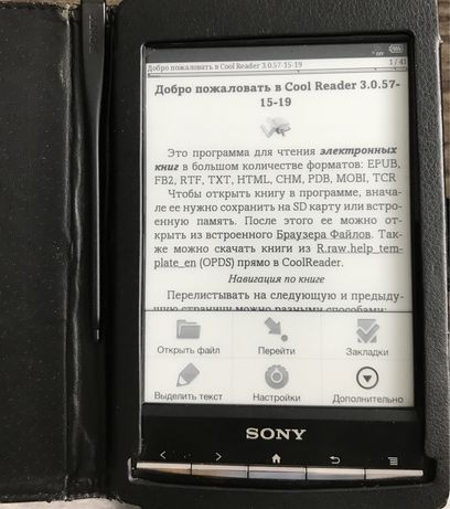 Электронная книга SONY PRS T1. WI-FI  сенсор. Нормальное состояние