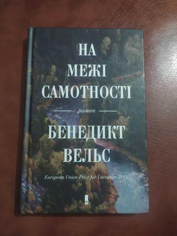 """Нова книга """"На межі самотності""""  Бенедикт Вельс"""