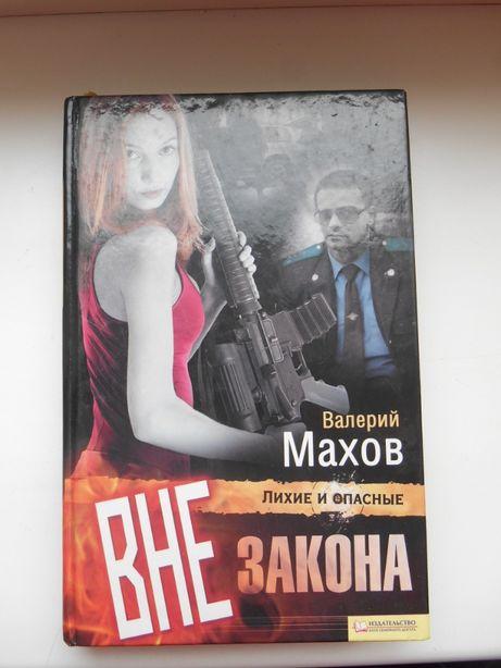 """Книга """" Вне закона"""""""