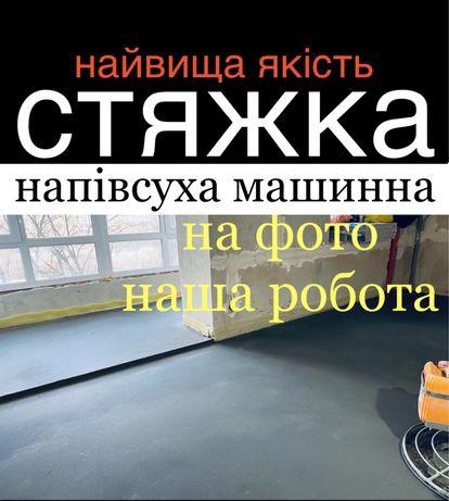 Бетонна стяжка пола, напівсуха СТЯШКА, ЧИСТОВА стяжка робимо усе…)