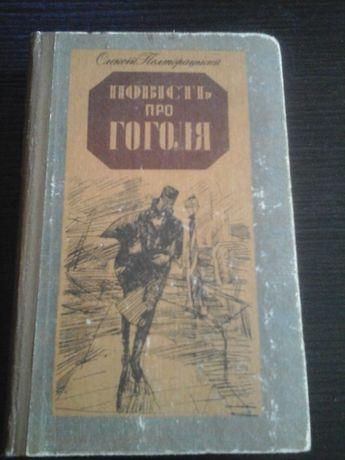 Полторацький О., Повість про Гоголя
