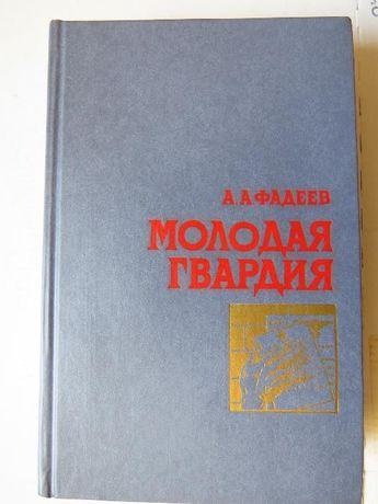 Молодая гвардия - А.Фадеев