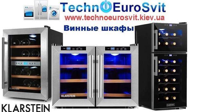 Винный холодильник, мини бар, ретро холодильник Klarstein из Германии