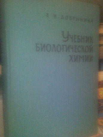 Учебники старые СССР Учебник биологической химии Добрынина