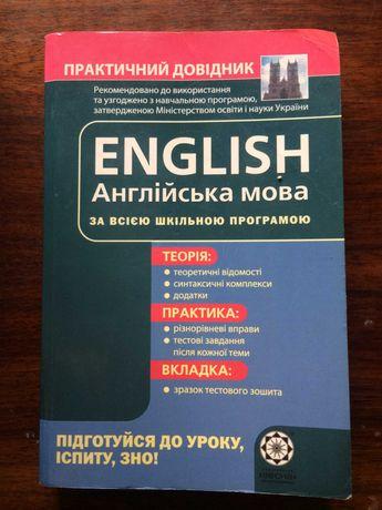 Практичний довідник. Англійська мова за всією шкільною програмою. ЗНО