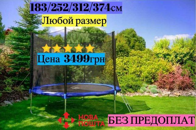 Качественный Батут SkyJump з сеткой 183 252 312 см Топовое качество!