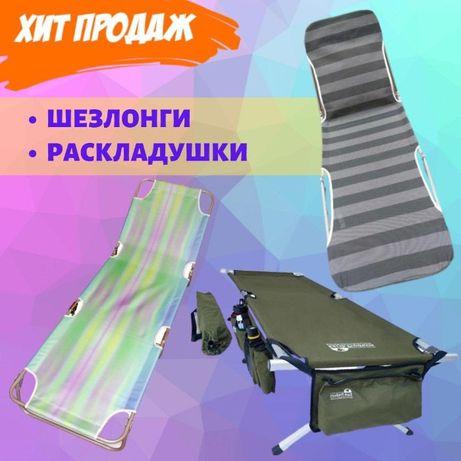 Шезлонг раскладушка кровать НАТО Нагрузка до 200 кг. Подарок рыбаку
