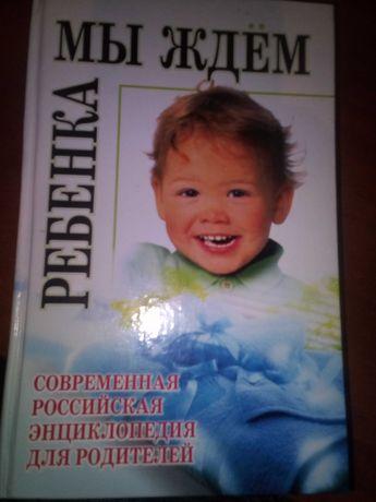 Книга мы ждём ребенка